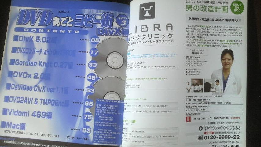 ☆☆ 永久保存版 DVD丸ごとDivx編 コピー術 ver.3   管理番号32k ☆☆☆_画像8