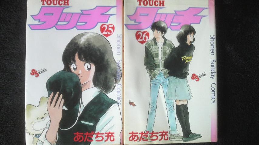 ☆☆ TOUCH タッチ Shonen Sunday Comics  18冊  あだち充   管理番号43L ☆_画像10