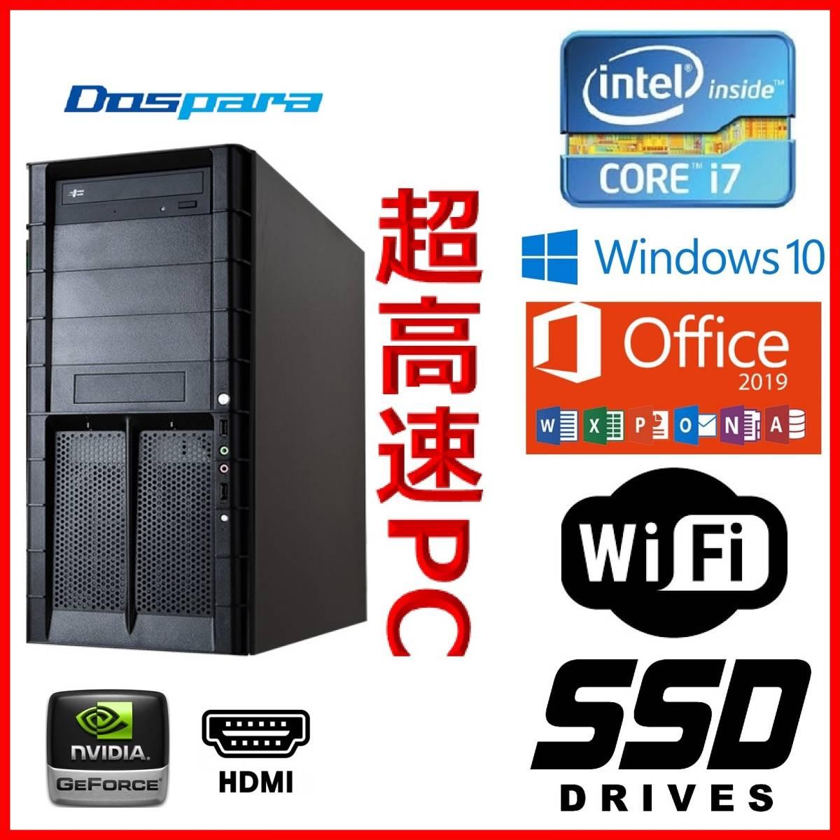 ●超高速 Core i7搭載●新品SSD240GB+HDD2台●メモリ8GB●ブルーレイ●無線LAN(Wi-Fi)●N