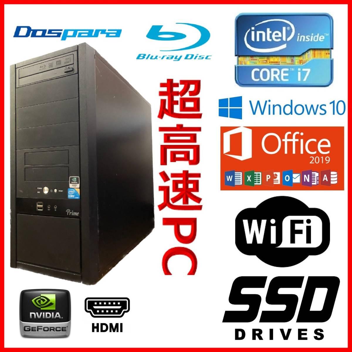 ★超高速 i7搭載/新品SSD240GB+HDD2台/メモリ8GB/ブルーレイ/無線LAN(Wi-Fi)/NVIDIAグラボ/HDMI/2画面/Win10/MS Office Pro 2019/送料無料