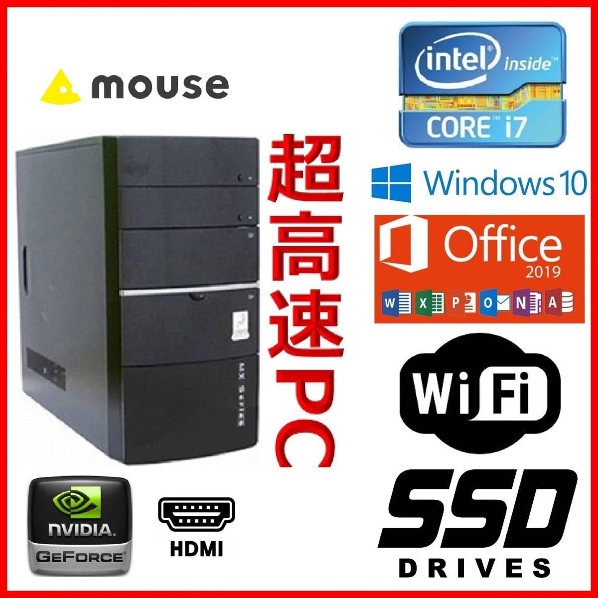 ★超高速 i7 搭載/新品SSD240GB+HDD2台/メモリ8GB/Office2019/Win10/無線LAN(Wi-Fi)/NVIDIAグラボ/HDMI/2画面/O'ZZIO MXA35450SDXDG改