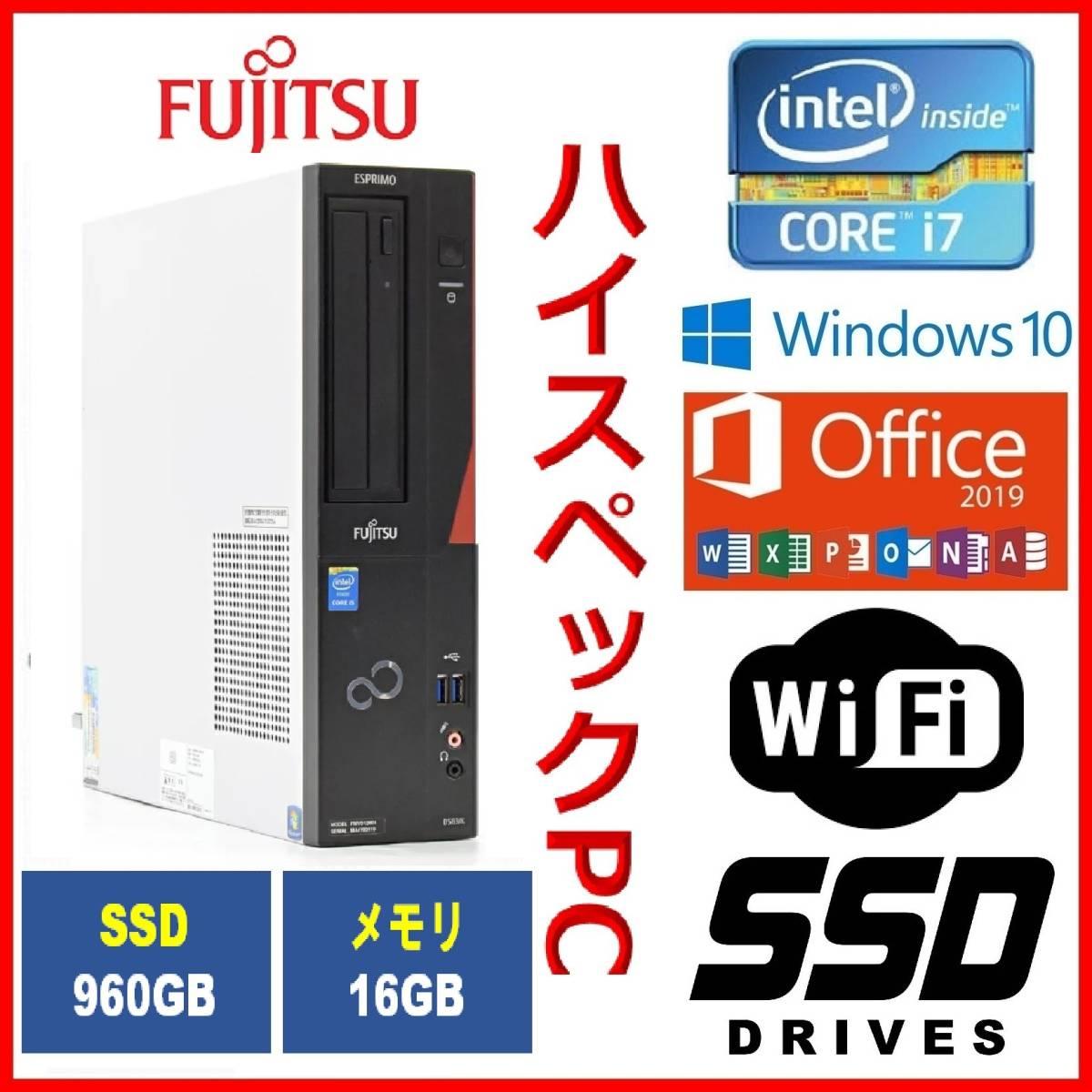【富士通】小型/究極 i7-4770(3.9Gx8)/新品SSD960GB/大容量16Gメモリ/Office2019/Win10/無線LAN(Wi-Fi)/静音/送料無料/ESPRIMO D583/HX改