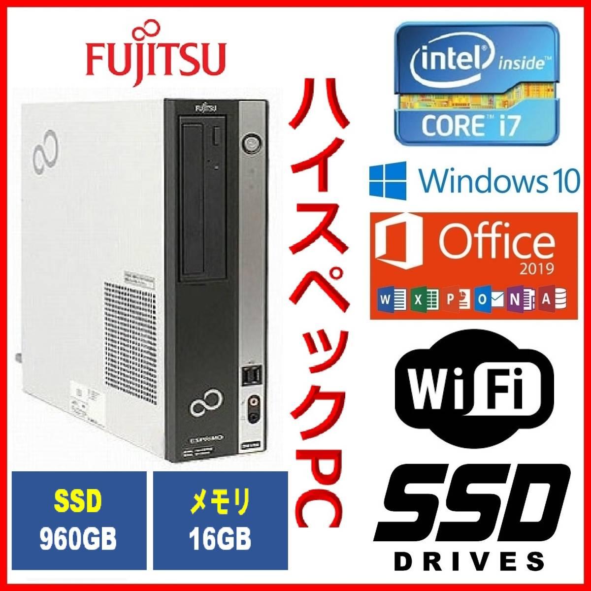 ▼富士通▼小型PC/超高速 i7(3.8Gx8)/新品SSD960GB/大容量16Gメモリ/Office2019/Win10/無線LAN(Wi-Fi)/静音/送料無料/ESPRIMO D581/DX改