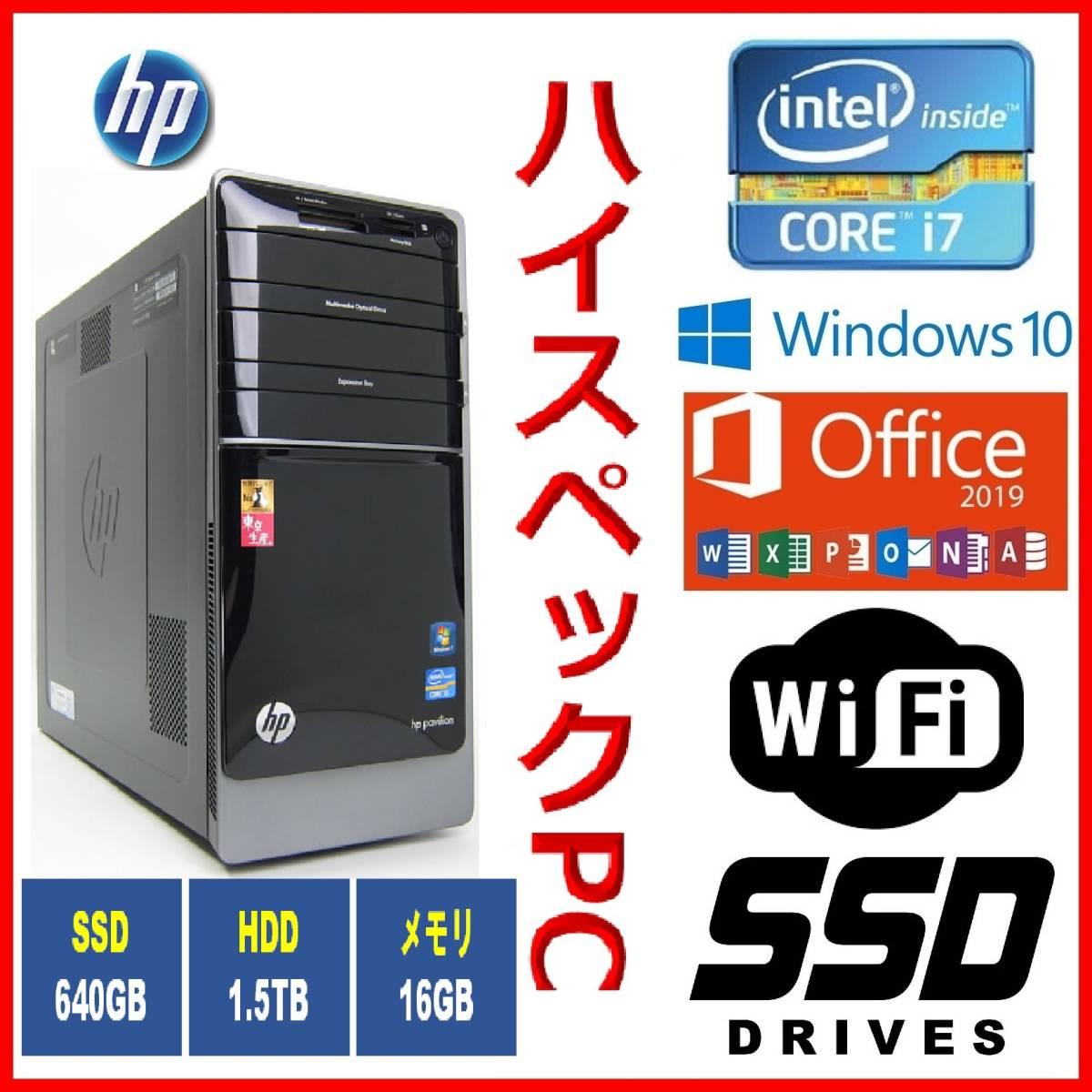 ▼超高速 i7 (3.8Gx8)/新品SSD640G+HDD1.5TB/大容量16Gメモリ/Wi-Fi/HDMI/2画面/HP Pavilion p7-1040jp改
