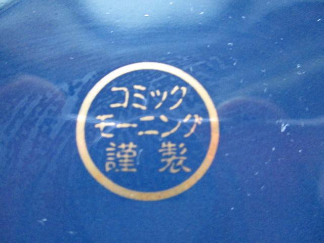 ああ播磨灘 ジャンボ 湯呑・ペン立て 磁器 コミック モーニング 謹製 中古_画像6