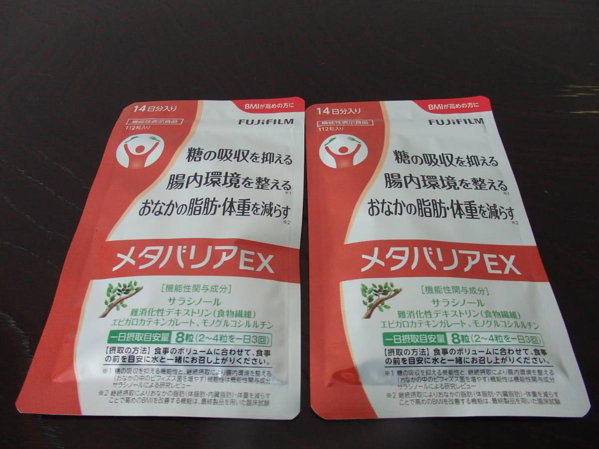 【FUJI FILM】メタバリアEX 14日分×2袋 送料無料!