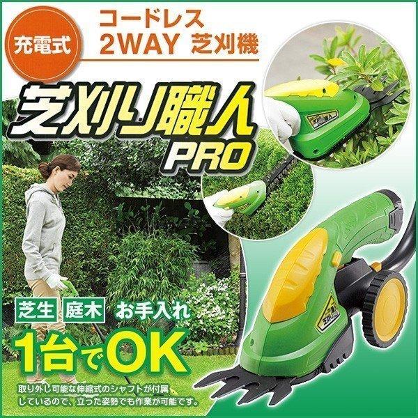 芝刈り機 電動 芝刈機 草刈機 バリカン 本体 芝刈の助 同等 充電式 芝刈職人 送料無料