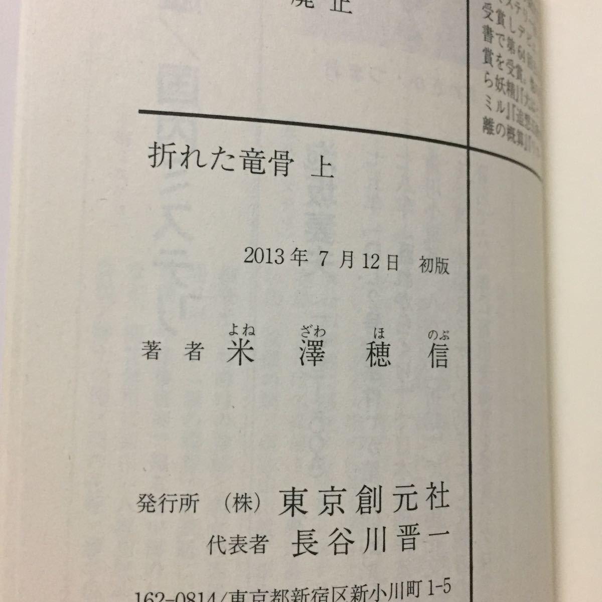 ■ 折れた竜骨(上・下)/米澤穂信/創元推理文庫/文庫初版/同梱可_画像4