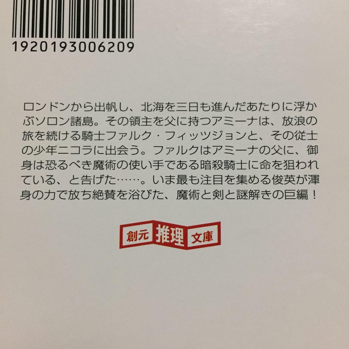 ■ 折れた竜骨(上・下)/米澤穂信/創元推理文庫/文庫初版/同梱可_画像2
