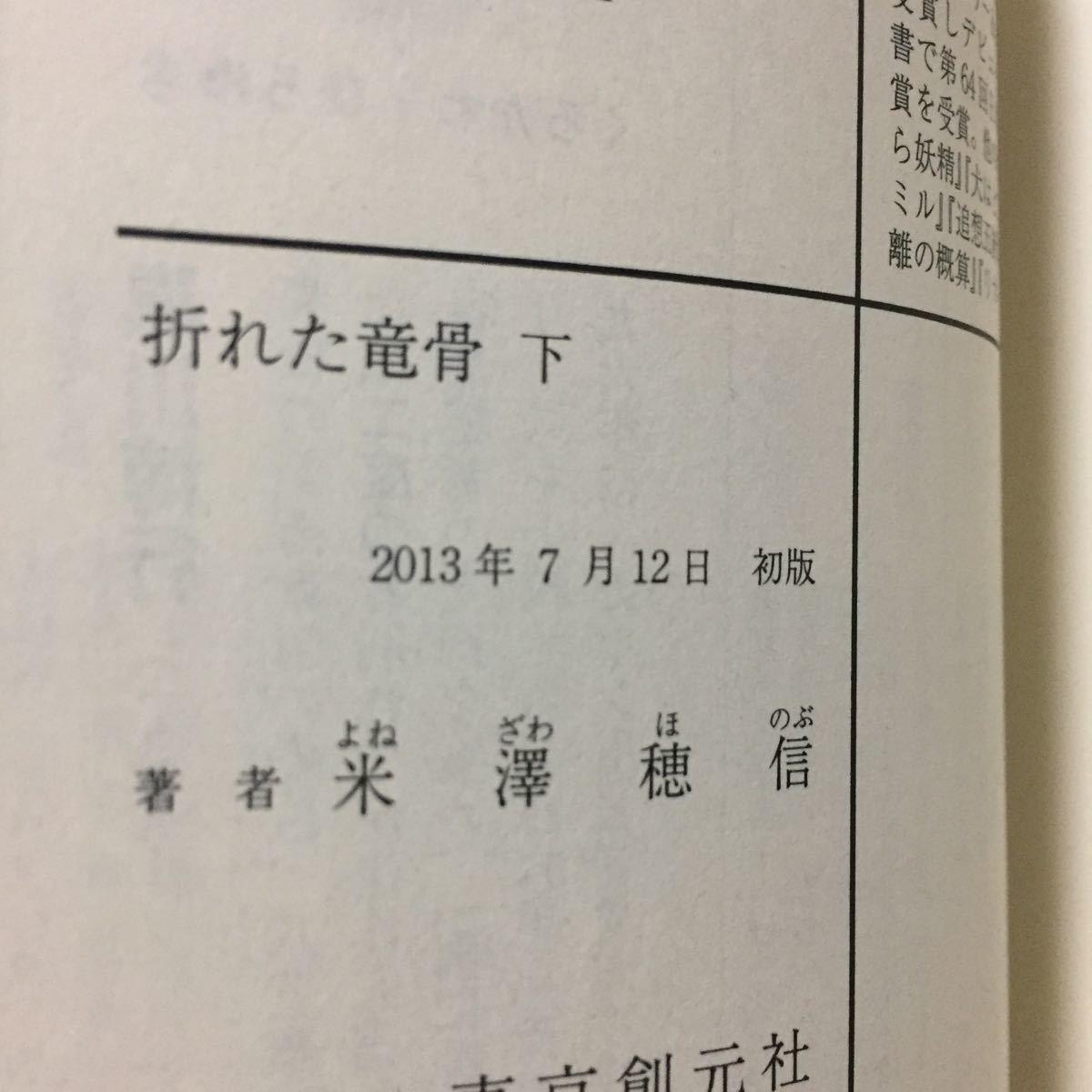 ■ 折れた竜骨(上・下)/米澤穂信/創元推理文庫/文庫初版/同梱可_画像5
