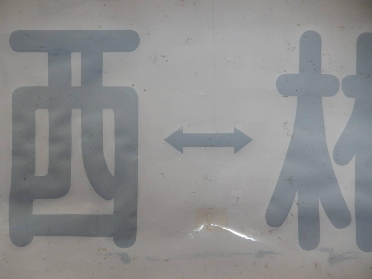 東武鉄道館林地区用手動式方向幕(白地・破れあり)_画像7