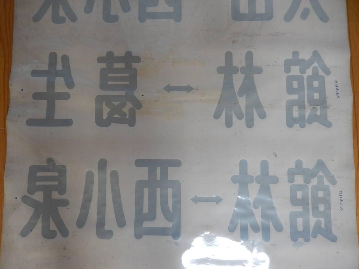 東武鉄道館林地区用手動式方向幕(白地・破れあり)_画像5