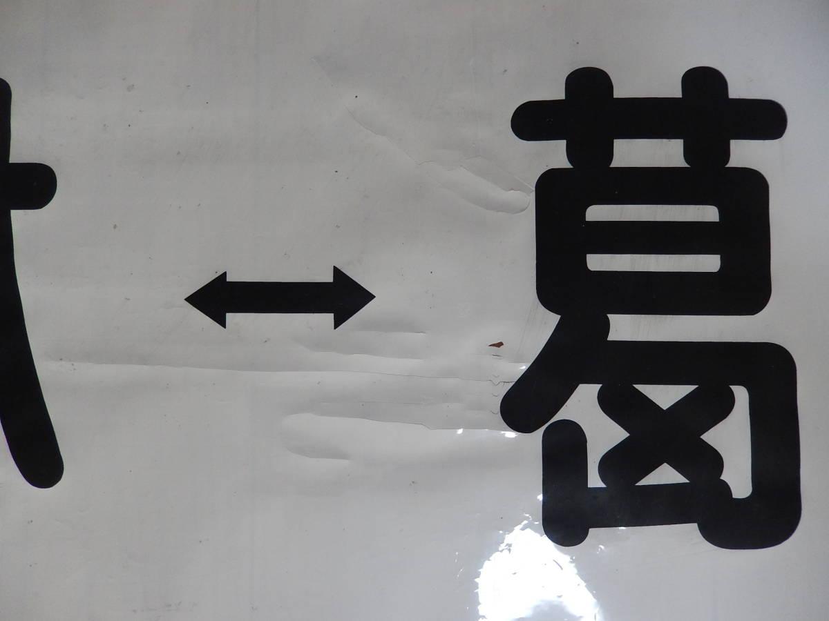 東武鉄道館林地区用手動式方向幕(白地・破れあり)_画像4