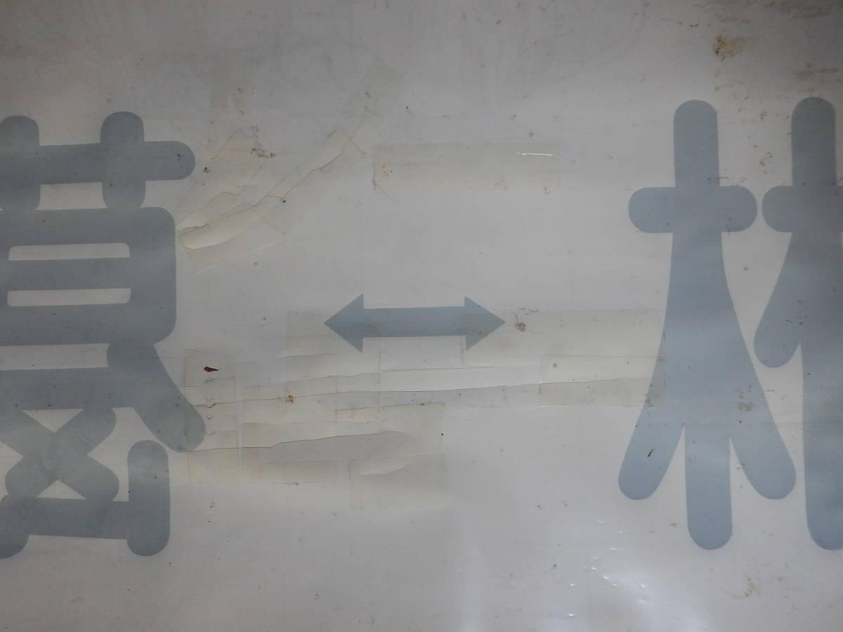 東武鉄道館林地区用手動式方向幕(白地・破れあり)_画像6
