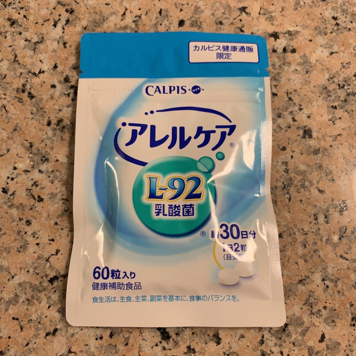 karupisareru care L-92. acid .CALPIS