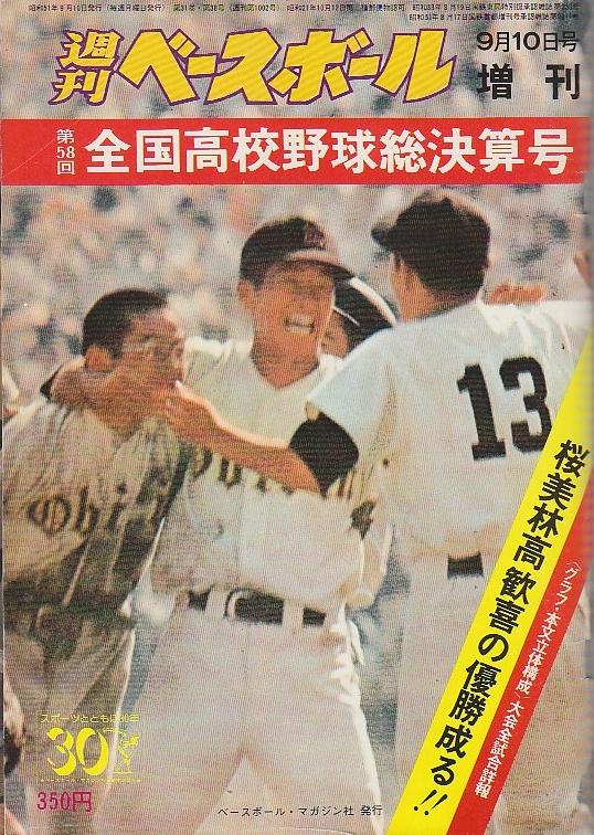 ★週刊ベースボール 1976年9月10日増刊号「第58回全国高校野球総決算号/桜美林高優勝」★