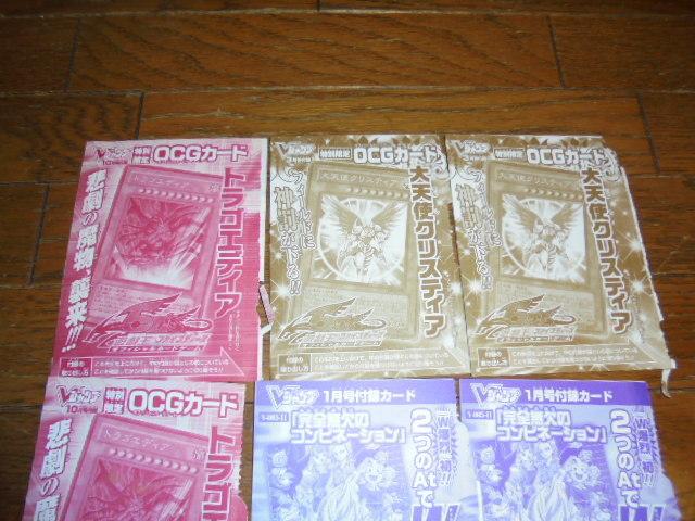 遊戯王カード 未使用14枚 Vジョンプ付録12枚 まとめ売り_画像6