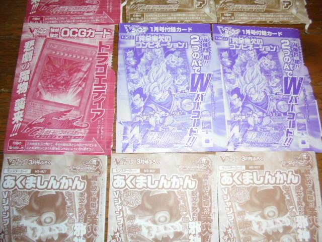 遊戯王カード 未使用14枚 Vジョンプ付録12枚 まとめ売り_画像7