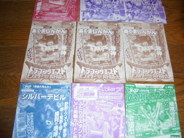 遊戯王カード 未使用14枚 Vジョンプ付録12枚 まとめ売り_画像8