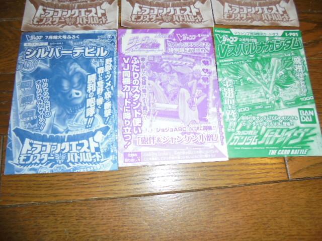 遊戯王カード 未使用14枚 Vジョンプ付録12枚 まとめ売り_画像9