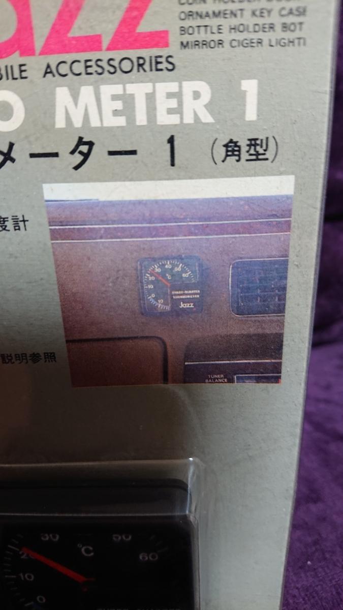 ナポレオン製 デッドストック 新品 当時物 温度計 旧車 内装 昭和 ハイソ 街道レーサー GX61 GX71 GX81 クラウン 330 430 Y30 セドリック_画像3