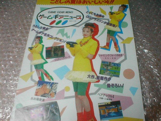 ※チラシ ゲームギア GG GAMEGEAR セガ sega チラシ カタログ フライヤー パンフレット 販売促進 販促 型録 高橋由美子 _画像1