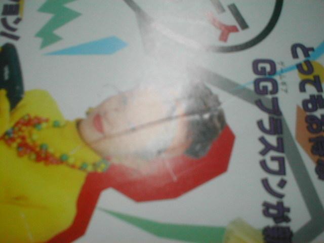 ※チラシ ゲームギア GG GAMEGEAR セガ sega チラシ カタログ フライヤー パンフレット 販売促進 販促 型録 高橋由美子 _画像6