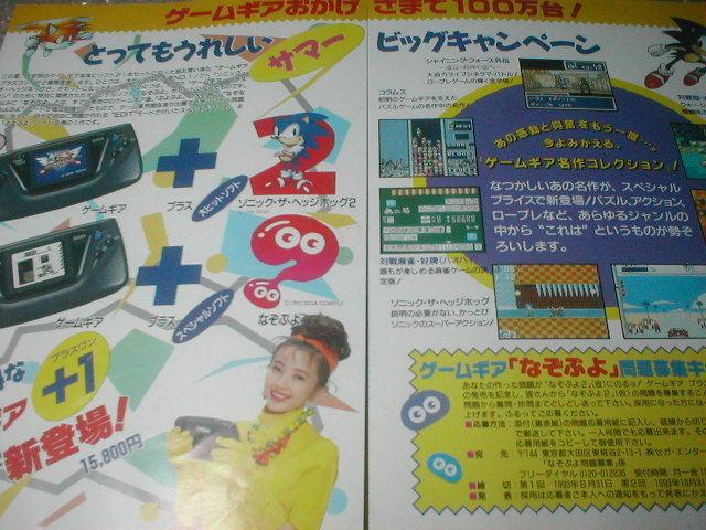 ※チラシ ゲームギア GG GAMEGEAR セガ sega チラシ カタログ フライヤー パンフレット 販売促進 販促 型録 高橋由美子 _画像2