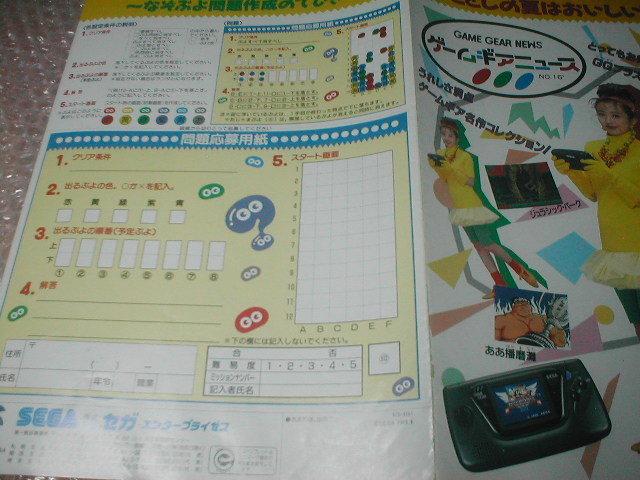 ※チラシ ゲームギア GG GAMEGEAR セガ sega チラシ カタログ フライヤー パンフレット 販売促進 販促 型録 高橋由美子 _画像5