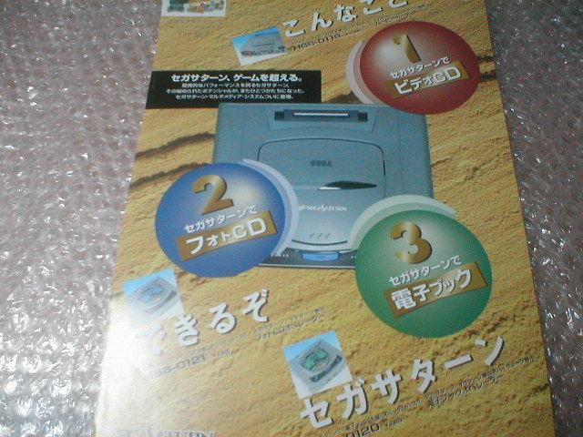 ※チラシ ビデオCD フォトCD 電子ブック SS SATURN セガ sega カタログ フライヤー パンフレット 販売促進 販促 型録_画像1