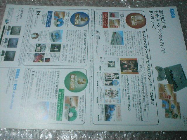 ※チラシ ビデオCD フォトCD 電子ブック SS SATURN セガ sega カタログ フライヤー パンフレット 販売促進 販促 型録_画像2