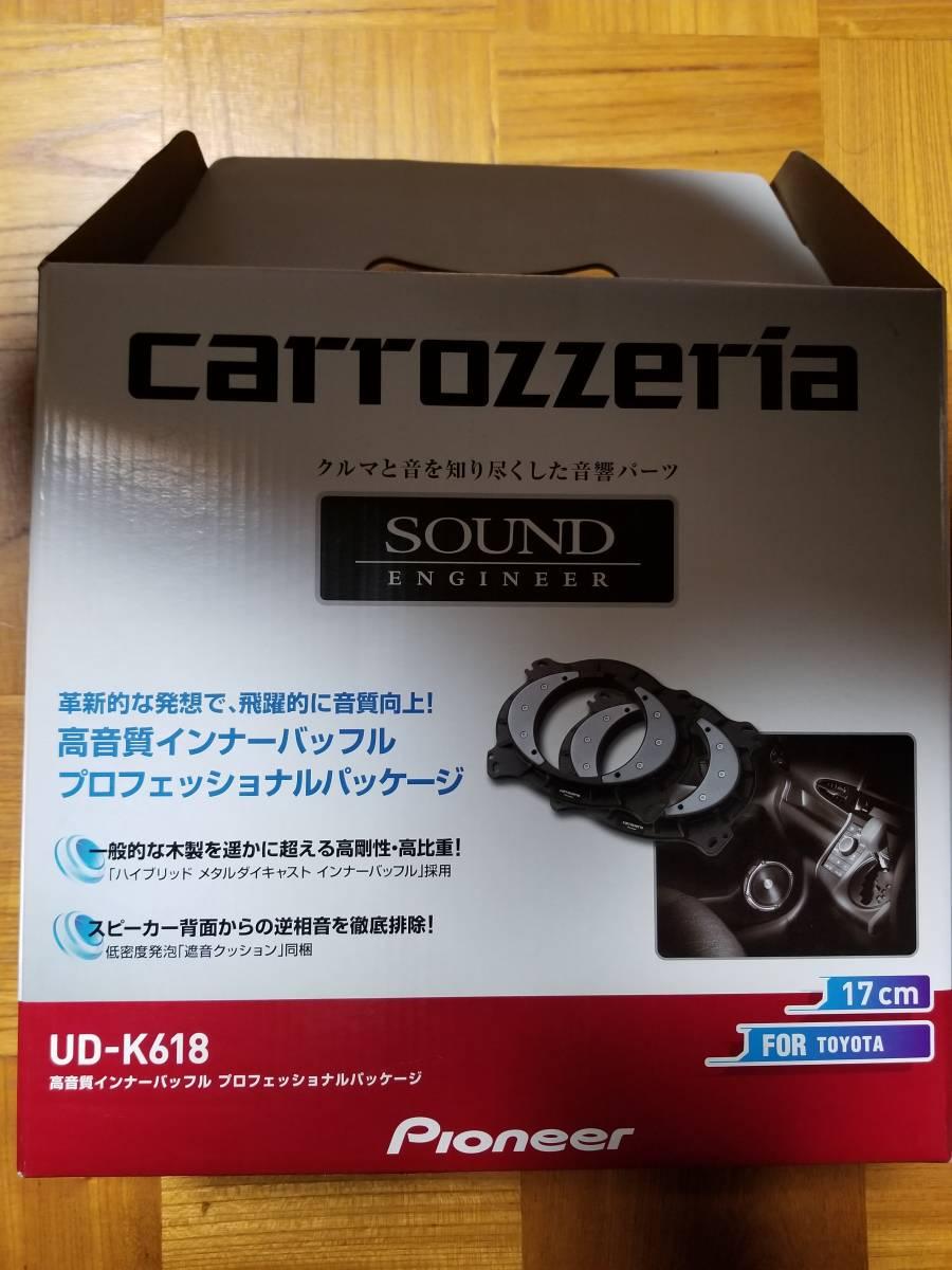 carrozzeria 17cm インナーバッフル UD-K618 トヨタ車用 新品未使用品です!!!