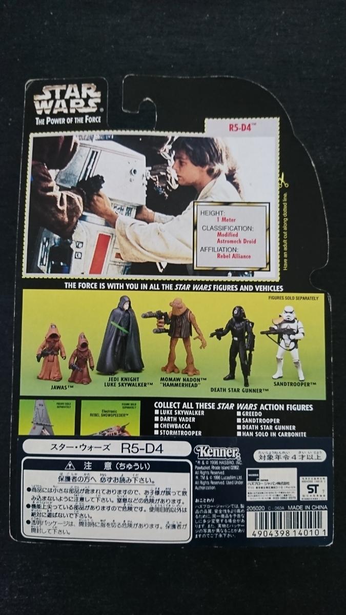 1996年Kennerケナー ハズブロージャパンSTAR WARSスター・ウォーズ「R5-D4」フィギュア 未開封/SF 映画 ブリスター キャラクター トイR2-D2_画像2