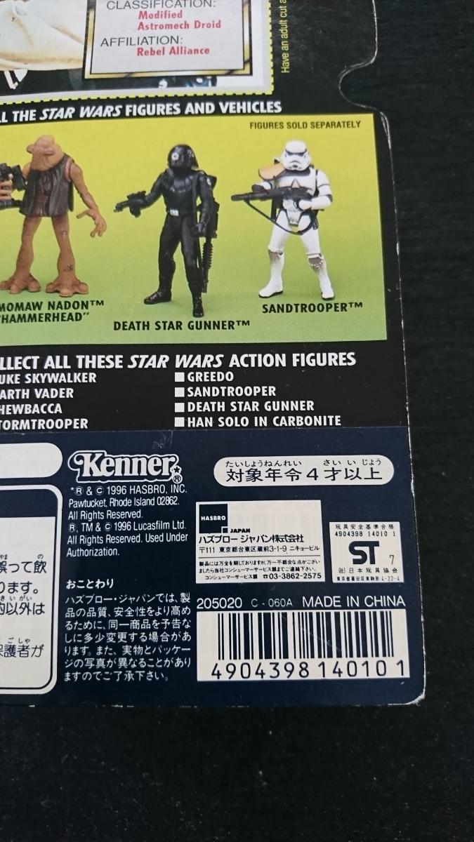 1996年Kennerケナー ハズブロージャパンSTAR WARSスター・ウォーズ「R5-D4」フィギュア 未開封/SF 映画 ブリスター キャラクター トイR2-D2_画像4