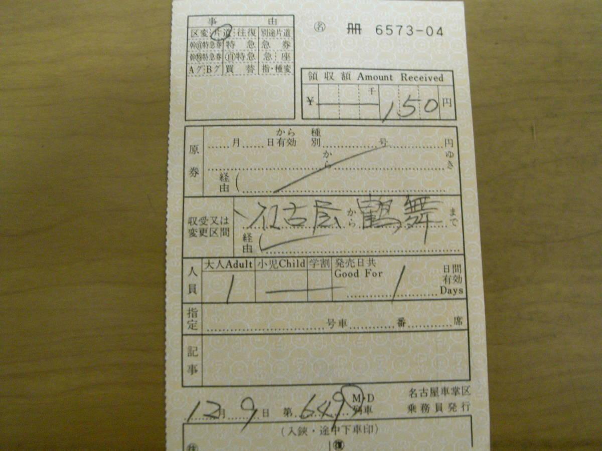 国鉄 車内補充券 名古屋車掌区乗務員発行 6573-04_画像1