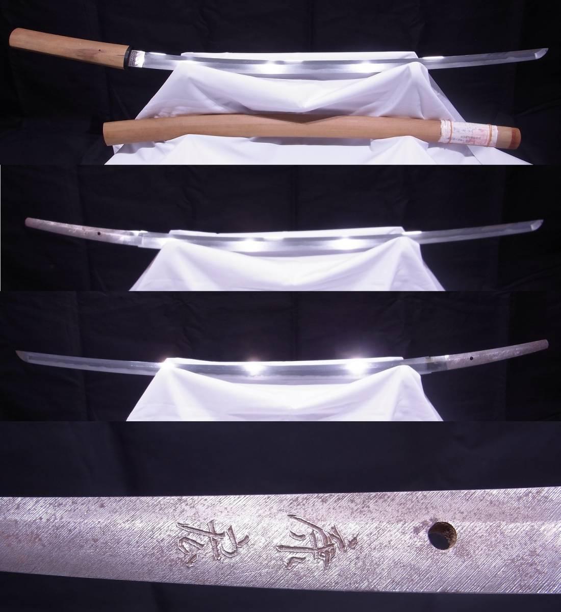 斬鉄剣! 初代『 小林康宏 』刀匠の打った大変希少な『高輪打ち』そして更に希少な『 太刀 』 刃長73cm 反り2.0cm