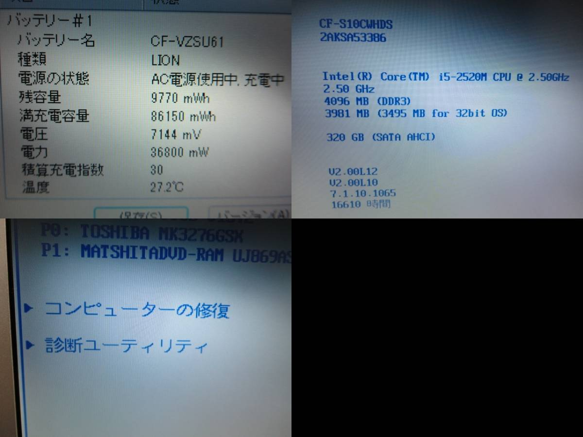 A560★CF-S10CWHDS CI5-2.5G/320G/4G★ 16610H ACなし _画像5