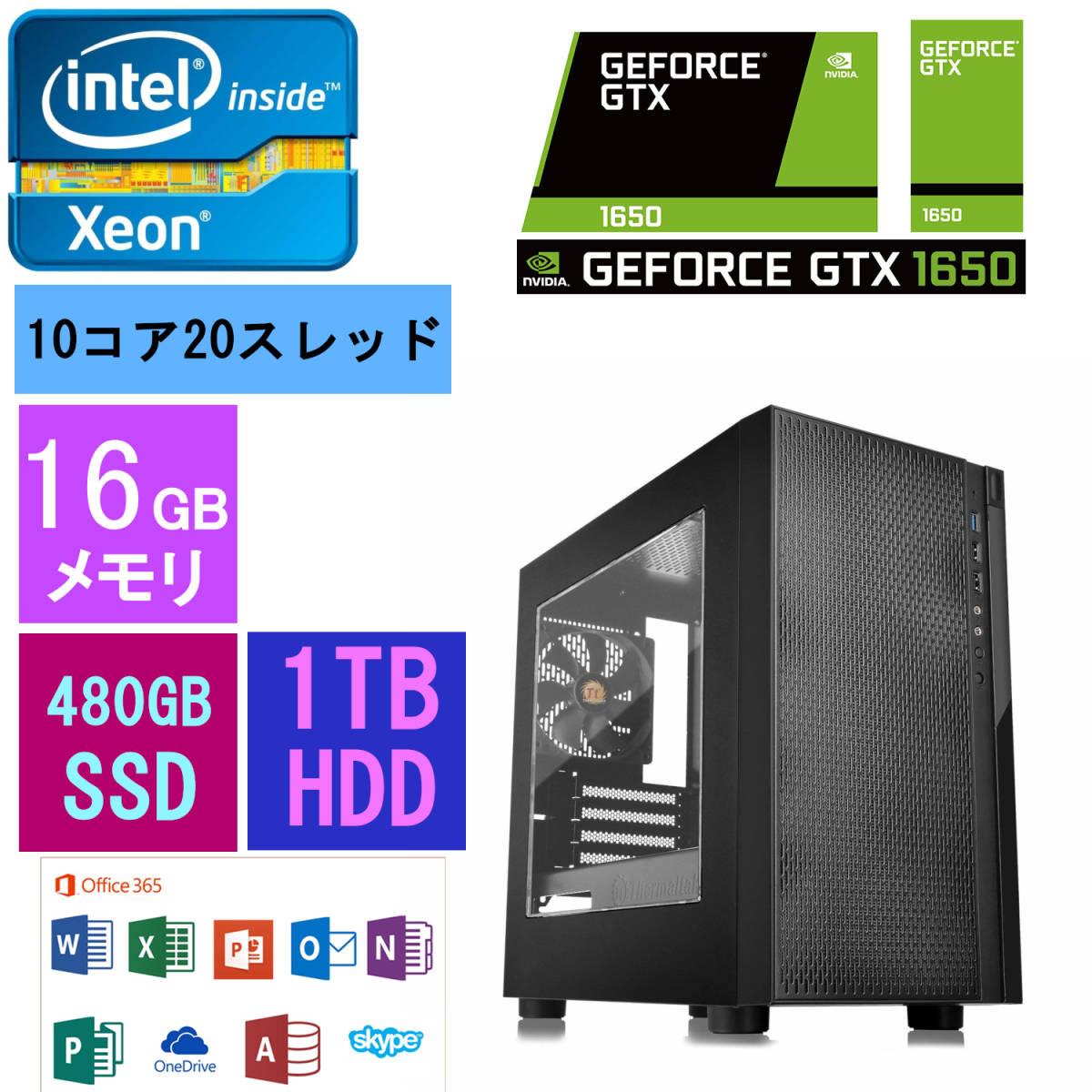 1円スタート!ゲーミングPC/クリエーター/Xeon E5(10C20T)/最新GTX1650/16GBメモリ/480GB SSD/1TB HDD/win10pro(認証)/office