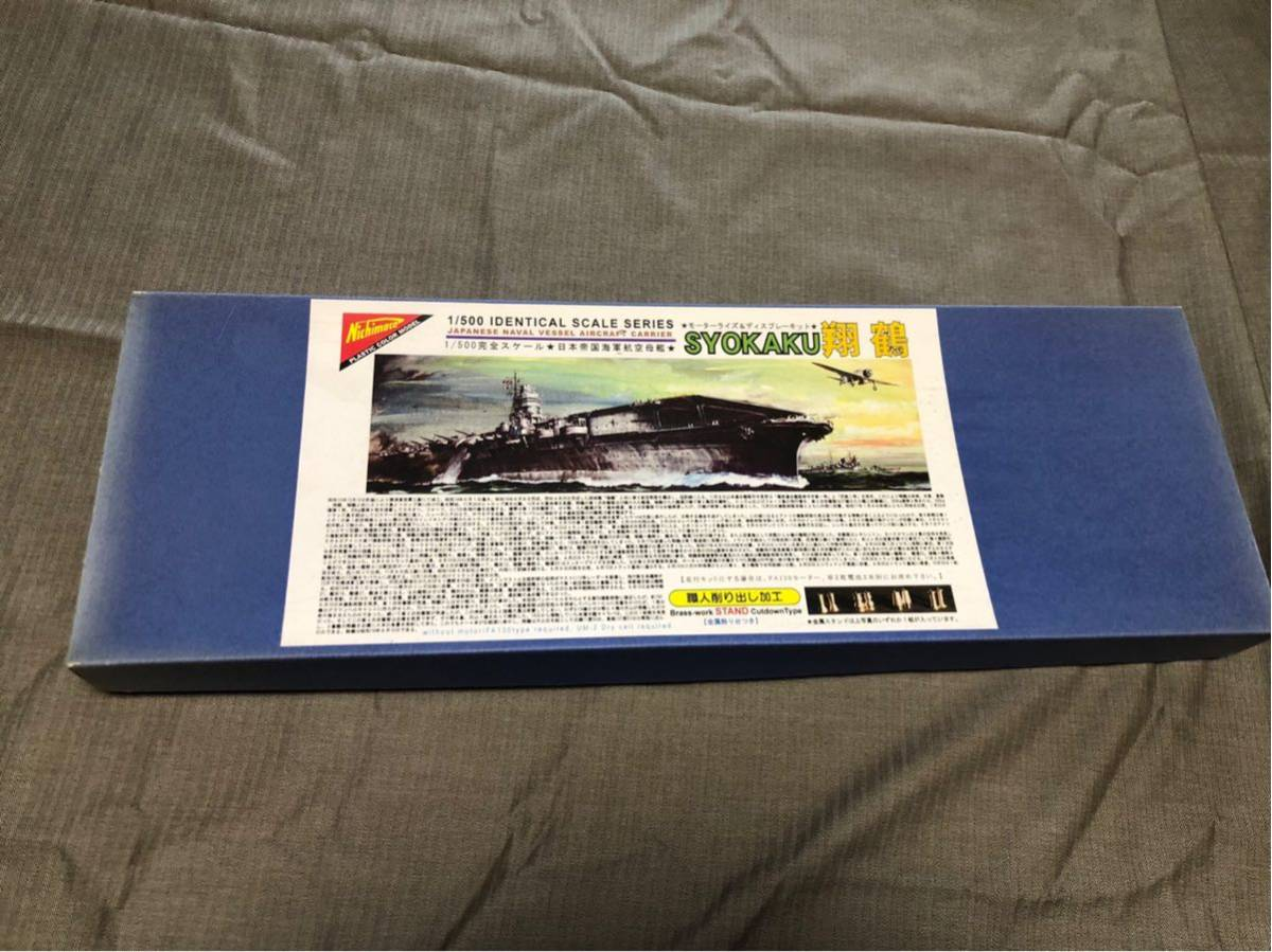 ニチモ 翔鶴 1/500 飾り代付き