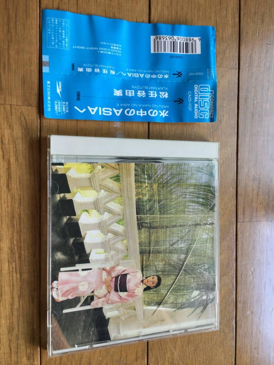 ★ユーミン CD 11thアルバム 1981年 水の中のASIAへ 松任谷由実 荒井由実 CA32-1137 旧規格 廃番 盤面美品_画像2