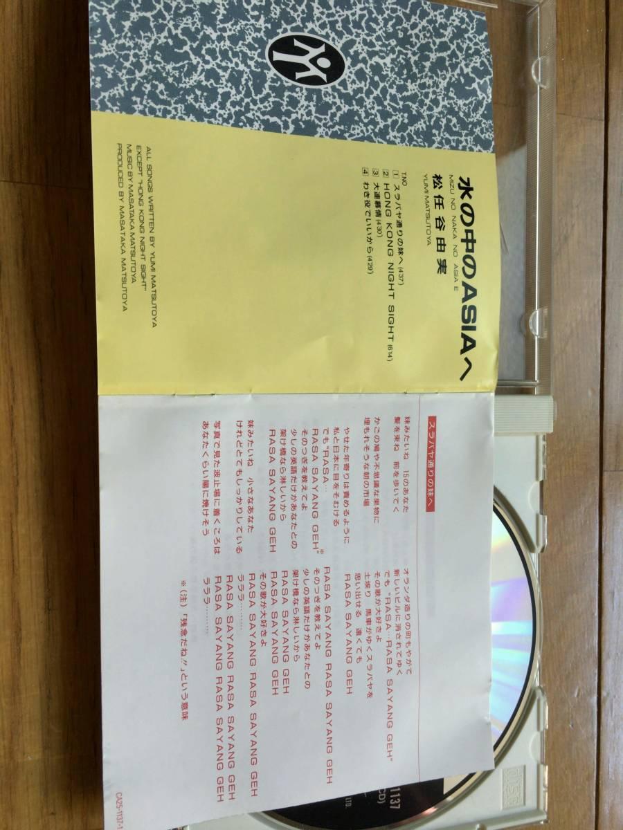 ★ユーミン CD 11thアルバム 1981年 水の中のASIAへ 松任谷由実 荒井由実 CA32-1137 旧規格 廃番 盤面美品_画像3