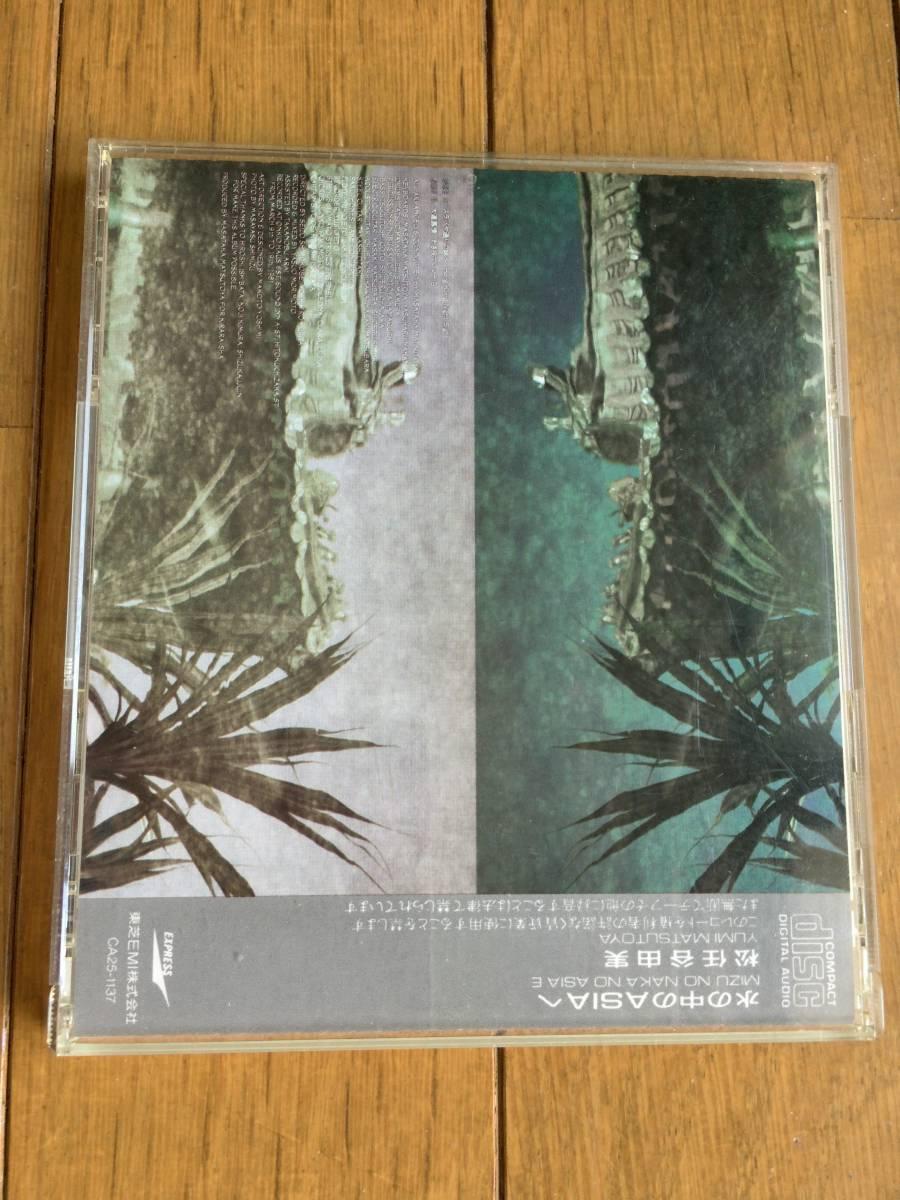 ★ユーミン CD 11thアルバム 1981年 水の中のASIAへ 松任谷由実 荒井由実 CA32-1137 旧規格 廃番 盤面美品_画像4
