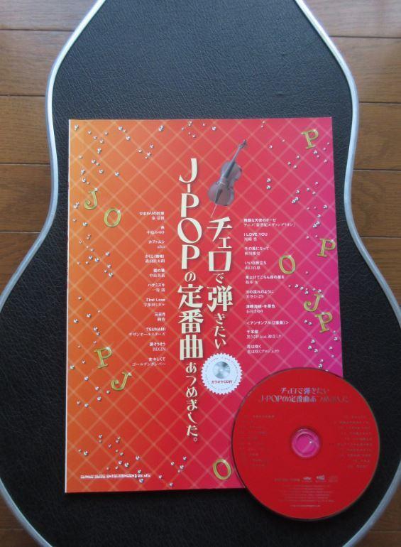 送料無料 チェロで弾きたい J-POPの定番曲あつめました CD付 チェロスコア 中古楽譜 CELLO