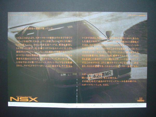 初代 NSX 広告 4ページ NA1 検:ポスター カタログ_画像2