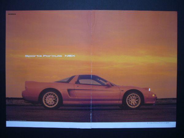 初代 NSX 広告 4ページ NA1 検:ポスター カタログ_画像1