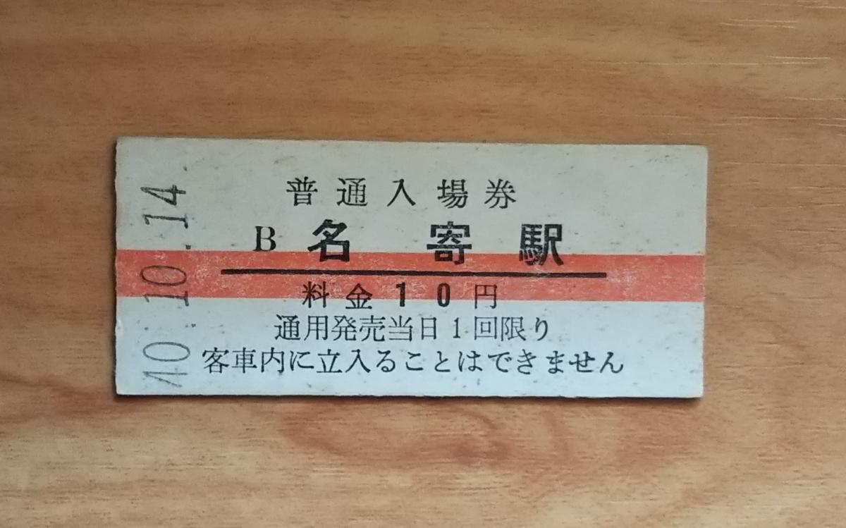 赤線入場券・古い鉄道切符・名寄駅10円