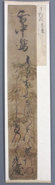 ◆古筆切 伝日野光慶 和歌 下絵入り短冊 極あり