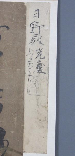 ◆古筆切 伝日野光慶 和歌 下絵入り短冊 極あり_画像2