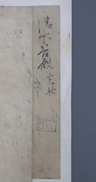 ◆古筆切 伝清水谷実秋 和歌 断簡 極あり_画像2