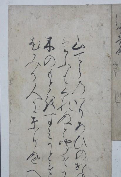 ◆古筆切 伝清水谷実秋 和歌 断簡 極あり_画像3